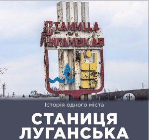Вийшов новий звіт УГСПЛ «Історія одного міста. Станиця Луганська»