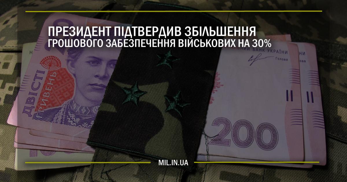 Президент підтвердив збільшення грошового забезпечення військових на 30%