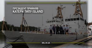 Президент прийняв катери типу Island