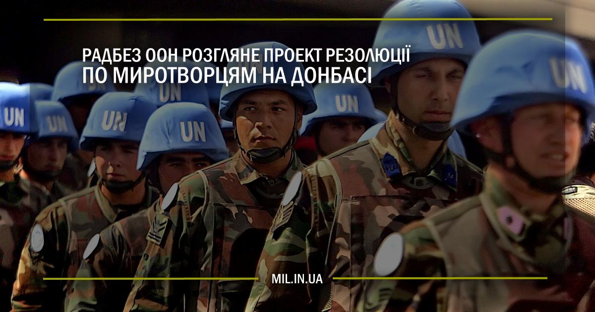 Радбез ООН розгляне проект резолюції по миротворцям на Донбасі