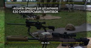 «Roshen» придбав для десантників 430 снайперських гвинтівок