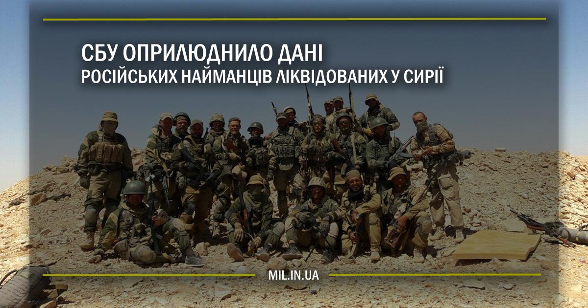 СБУ оприлюднило дані російських найманців ліквідованих у Сирії