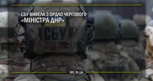 СБУ вивела з ОРДЛО чергового «міністра ДНР»
