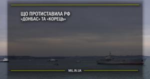 Що протиставила РФ «Донбасу» та «Корець» під час руху