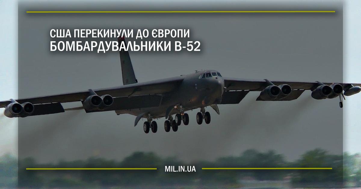 США перекинули до Європи бомбардувальники B-52