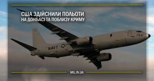 США здійснили польоти на Донбасі та поблизу Криму