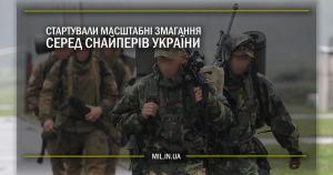 Стартували масштабні змагання серед снайперів України