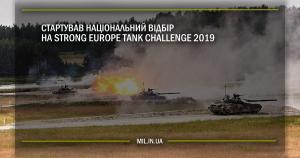 Стартував національний відбір на Strong Europe Tank Challenge 2019