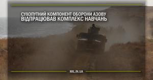 Сухопутний компонент оборони Азову відпрацював комплекс навчань