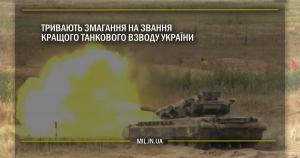 Тривають змагання на звання кращого взводу України