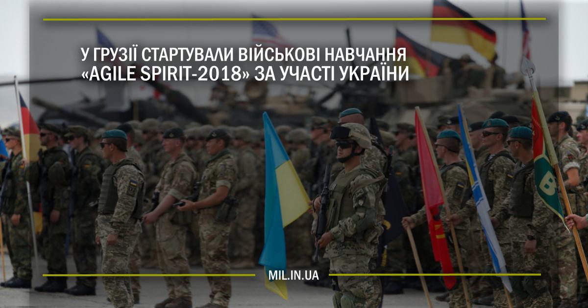 У Грузії стартували військові навчання «Agile Spirit-2018» за участі України