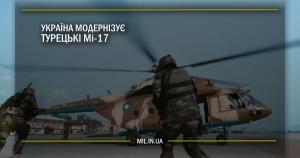 Україна модернізує турецькі Мі-17
