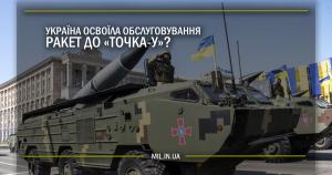 """Україна освоїла обслуговування ракет до """"Точка-У""""?"""