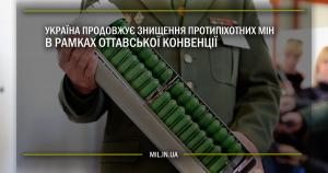 Україна продовжує знищення протипіхотних мін в рамках Оттавської конвенції