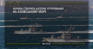 Україна створить катерне угрупування на Азовському морі