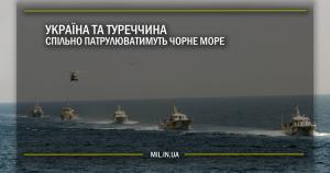 Україна та Туреччина спільно патрулюватимуть Чорне море