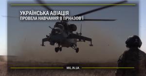 Українська авіація провела навчання в Приазов'ї