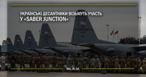 Українські десантники візьмуть участь у «Saber Junction»