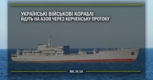 Українські військові кораблі йдуть на Азов через Керченську протоку
