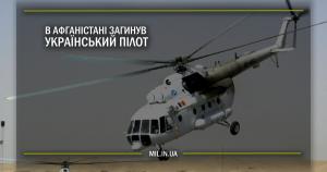 В Афганістані загинув український пілот