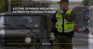 В Естонії затримано військового за роботу на російську розвідку