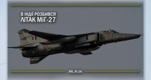 В Індії розбився літак МіГ-27
