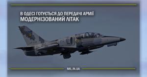 В Одесі готується до передачі армії модернізований літак