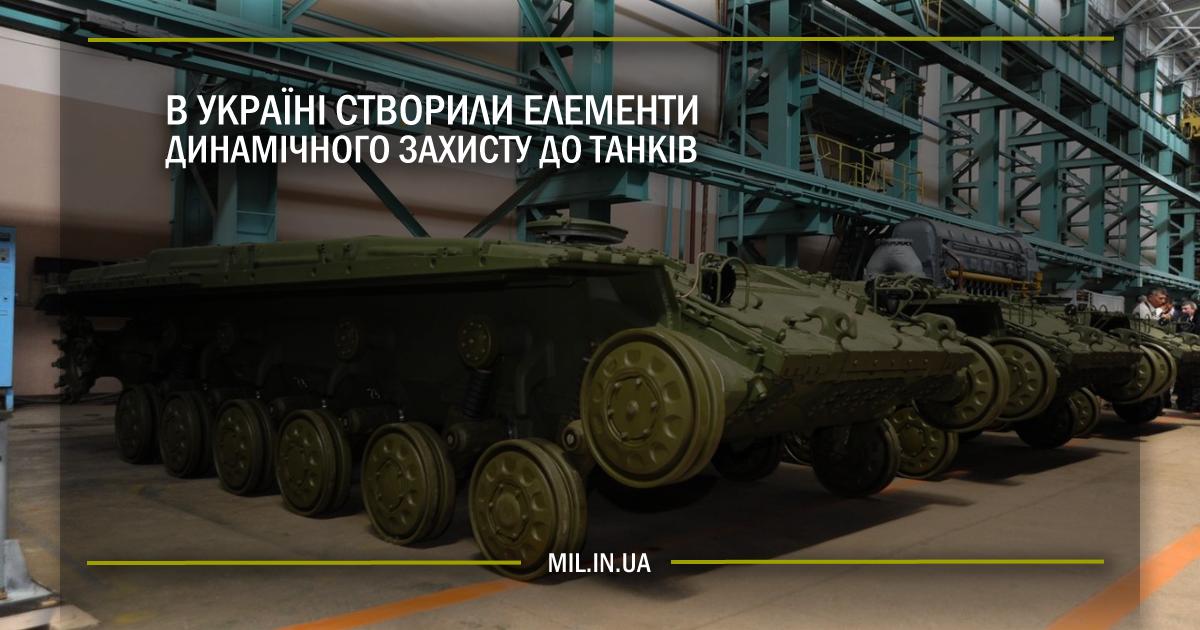 В Україні створили елементи динамічного захисту до Т-64 та Т-72