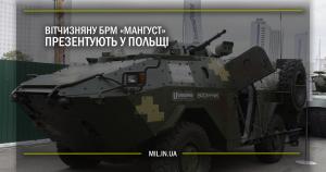 """Вітчизняну БРМ """"Мангуст"""" презентують у Польщі"""