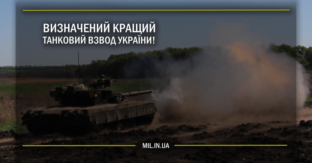 Визначений кращий танковий взвод України!