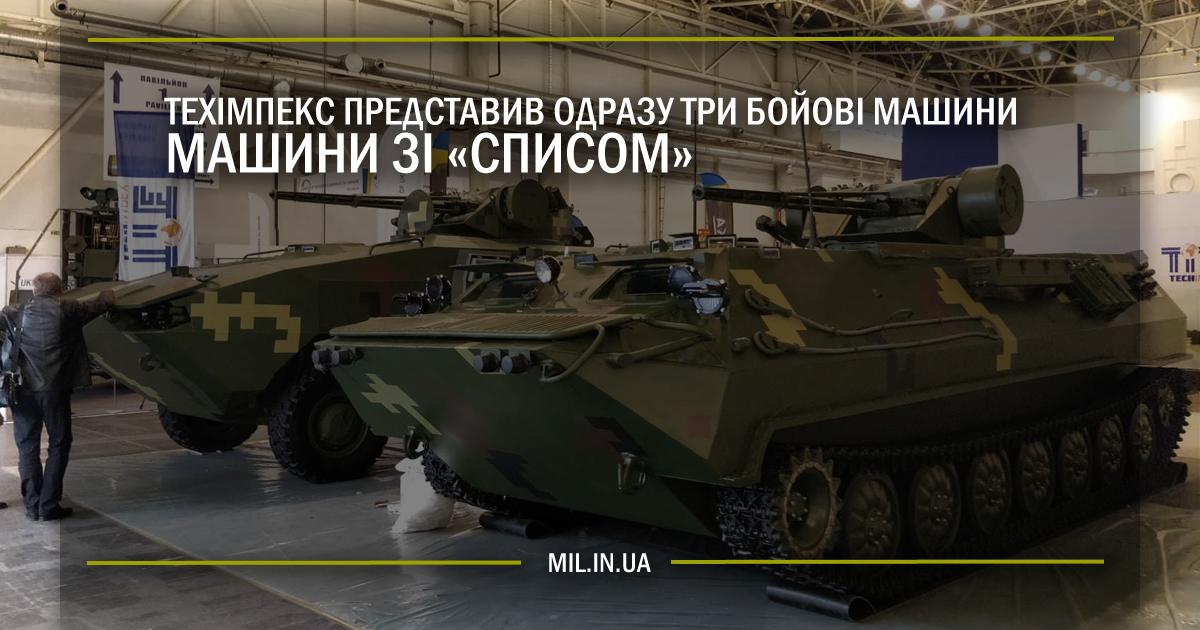 """Техімпекс представив одразу три бойові машини зі """"Списом"""""""