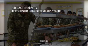 10 частин флоту перешли на нову систему харчування