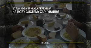 17 танкова бригада перейшла на нову систему харчування