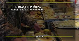 30 бригада перейшла на нову систему харчування