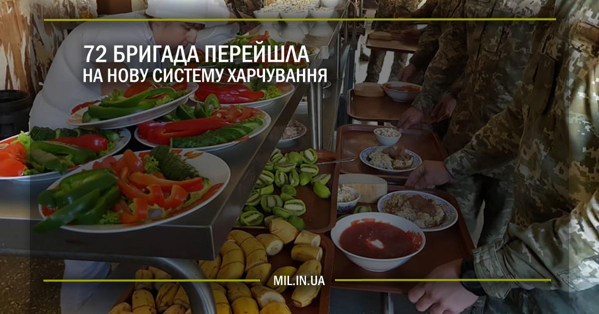 72 бригада перейшла на нову систему харчування
