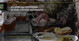93 бригада перейшла на нову систему харчування