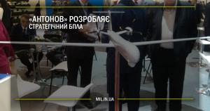«Антонов» розробляє стратегічний БПЛА