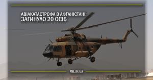 Авіакатастрофа в Афганістані – загинуло 20 осіб