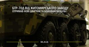 БТР-70Д від Житомирського заводу отримав нові двигуни та бойовий модуль