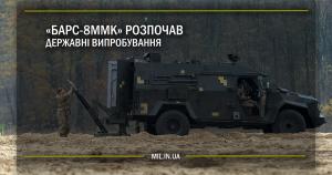 «Барс-8ММК» розпочав державні випробування