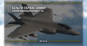 Бельгія обрала заміну своїм винищувачам F-16
