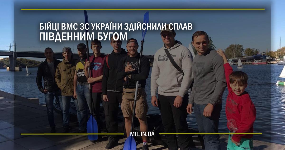 Бійці ВМС ЗС України здійснили сплав Південним Бугом