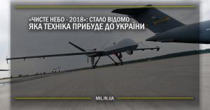 """""""Чисте небо 2018"""": стало відомо яка техніка прибуде до України"""