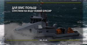 Для ВМС Польщі спустили на воду новий буксир
