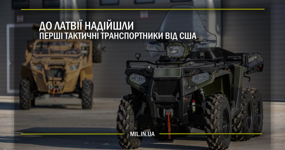 До Латвії надійшли перші тактичні транспортники від США