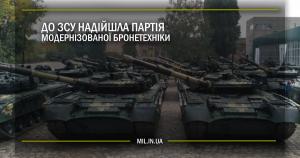 До ЗСУ надійшла партія модернізованої бронетехніки