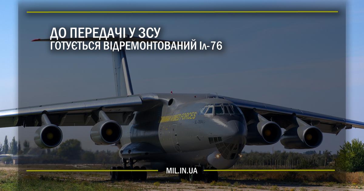 До передачі у ЗСУ готується відремонтований Іл-76
