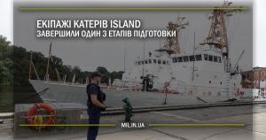 Екіпажі катерів Island завершили один з етапів підготовки
