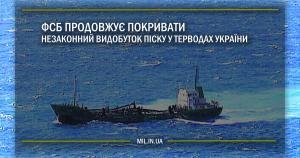 ФСБ продовжує покривати незаконний видобуток піску у терводах України