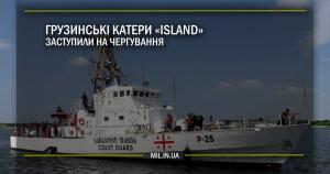 Грузинські катери Island заступили на чергування